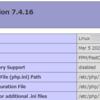 VPSのPHPを7.4系にした