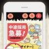 【発見!ブラック企業】最新情報で攻略して遊びまくろう!【iOS・Android・リリース・攻略・リセマラ】新作スマホゲームが配信開始!