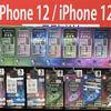 【100円均一】iPhone 12/12 mini/12 Pro用のガラスフィルムはある?ダイソーとセリアで調査してみた!