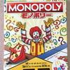 この年末年始で遊ぶパーティーゲームは「モノポリー」で決まりだよね!