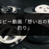コピー動画 打田十紀夫さんの「思い出の鱒釣り」