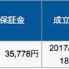 【実績報告】4週目(2017年11月20日〜11月24日)スワップ3,163円・評価損-47,380円