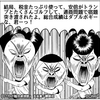 日米首脳会談、2国間協定に向けた協議開始合意を飲まされる。惨敗!