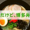福岡出身ではないのに「博多弁」を使うのはおかしい?