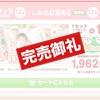 半年に一度!主婦には嬉しい12円で盛りだくさんキャンペーン!