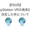 【PSVR】プレイステーションVRの発売日が決定した件について
