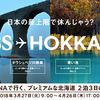 ANAで行く、プレミアムな北海道2泊3日の旅
