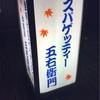 【洋麺屋五右衛門春日井店】五右衛門パスタを春日井市で久しぶりに食べてみた!