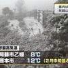 阿蘇山上で雪 冬の寒さに