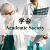 「National Clinical Database(NCD)の2019年集計結果」日本外科学会が報告
