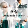 「ナース・プラクティショナー(仮称)と現行法で定める『看護師』の業」について日本看護協会が現行制度との比較を公開