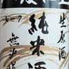 埃かぶったウイスキー用テイスティング・グラスを洗う・・・「菊姫山廃仕込 生原酒 純米酒 無濾過 K-7」