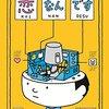 ヨシタケシンスケさん考~カブリモノシリーズから「このあとどうしちゃおう」までを見て