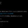 Windowd 10 Mobile の Skype で SMS を同期させる