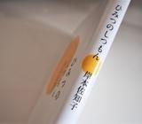 岸本佐知子 エッセイ集「ひみつのしつもん」&北村薫「本と幸せ」の感想