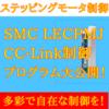 【上級編】SMC ステッピングモータLECPMJシリーズ CC-Link制御プログラム参考 フル数値指示モード