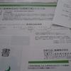 日本たばこ産業期末配当金