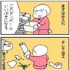 【4コマ2本】戦う!武器職人
