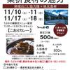 うぶかの郷限定メニュー『こおりカレー』販売 2018年11月17日・18日