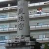 BCL日記 2021/2/21 NHK第一放送(松江放送局)