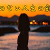 斉藤一人さん 悩みのない人生の創り方