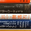 今週読む本シリーズ 1 8/23〜8/31