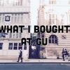 GUで良い買い物ができた話