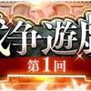 【ダンメモ】アイズさんの独壇場??第1回 戦争遊戯
