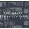 中国に留学して感じた実用的な中国語を身に着けるために最も重要なこと