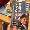 アンスクーリング、自然通貨、伊藤穰一さんの『教養としてのテクノロジー』に学ぶこれからの世界