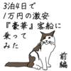 3泊4日で1万円の激安『豪華』客船に乗ってみた(前編)<MSCスプレンディダ乗船記>