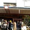静岡浅間通り商店街 新春の賑わい
