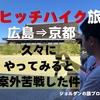 ヒッチハイクで広島から京都まで ~久々にヒッチハイクしてみたら案外苦戦した件~