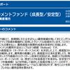 GCIエンダウメントファンド(成長型/安定型)の最新月次報告!!