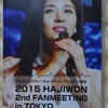 『2nd FANMEETING in TOKYO』DVDが届きました!