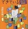 『世界は文学でできている ― 対話で学ぶ〈世界文学〉連続講義』沼野充義(編著)(光文社)