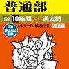 ついに東京&神奈川で中学受験解禁!本日2/3 13時台にインターネットで合格発表をする学校は?