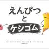 入園・入学期の新定番絵本「えんぴつとケシゴム」