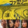 防災教育にぴったりな映画「サバイバルファミリー」