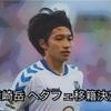 MF柴崎、ヘタフェ移籍決定!4年契約を勝ちとる!