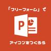 【パワポ】PowerPointの「フリーフォーム」を使って簡単にお絵かきするための手順を紹介します