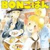 【kobo】18日新刊情報:「東京BONごはん~おウチで作る名店の味~」など、コミック31冊などが配信