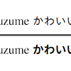 LaTeX で Noto Sans/Serif を埋め込むための dvipdfmx の設定