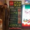 #新宿ワシントンホテル店でなつみとランチ