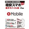 「格安スマホなう 楽天モバイル編」が3月23日発売。楽天モバイルの基本料金が3ヶ月無料になるエントリーコード付き
