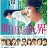 映画「町田くんの世界」※ネタバレあり