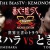 【獣道弐・ストリートファイターV】東大卒プロゲーマー・ときど VS. 生ける伝説・ウメハラ――「ゲームの中でくらいは勝ちたかった」の真意に関する私見