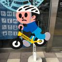 筋トレのまとめメモ +ロードバイク