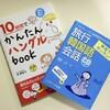 韓国語学習書籍を購入してみました