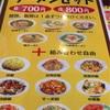 【秀味軒 久米川】久米川で新規オープンの中華料理屋